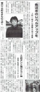 tookamachi01
